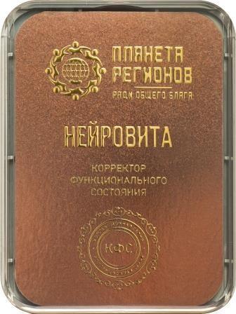 КФС «Нейровита»