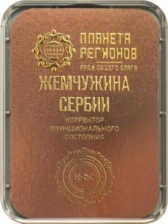 КФС «Жемчужина Сербии»