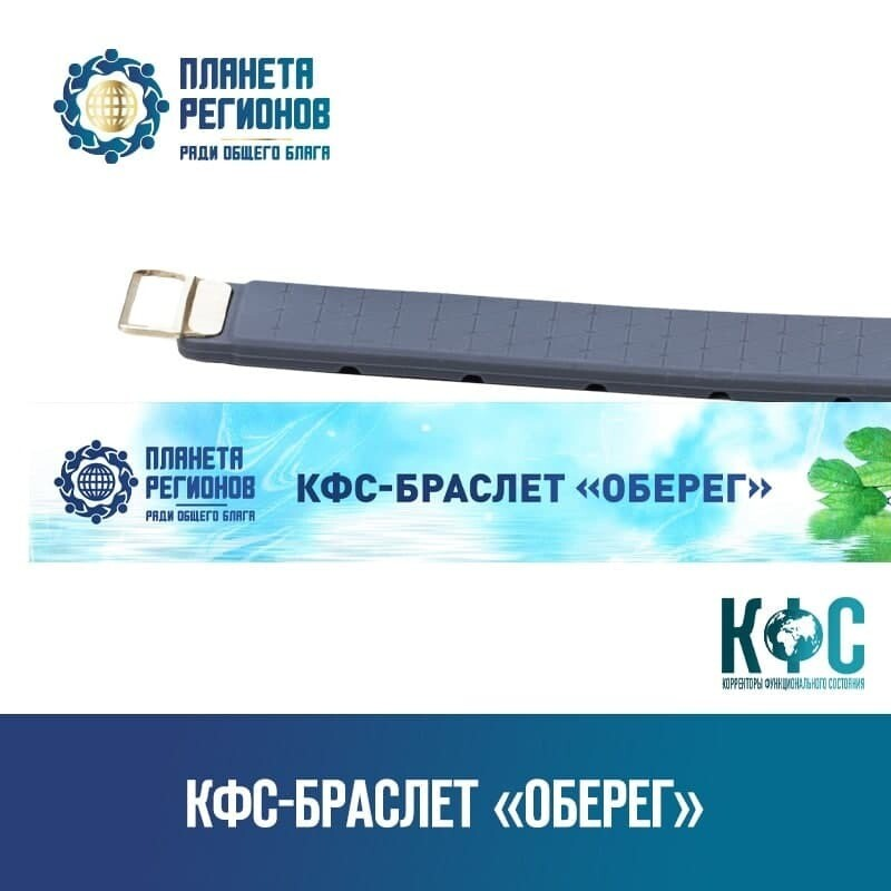 КФС-браслет «Оберег»