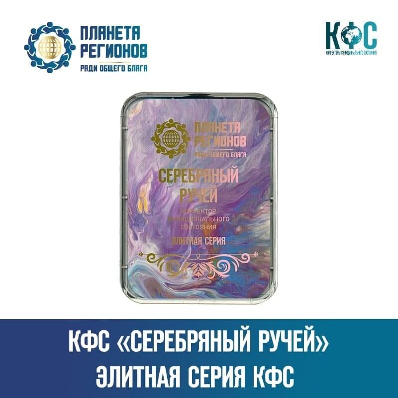 КФС «Серебряный ручей»