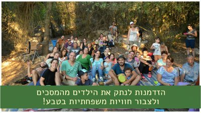 השתתפות למבוגר בסיור ליקוט 11.2 - חגיגת טו בשבט ביער חוף הכרמל