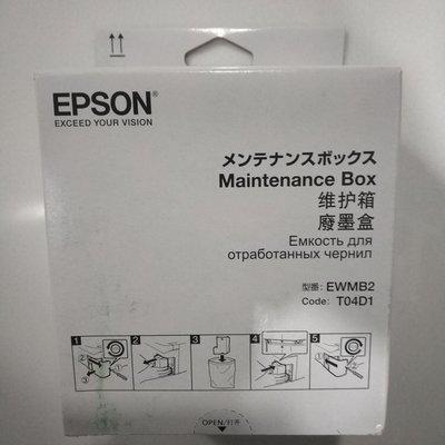 Epson T04D1 Maintenance Box