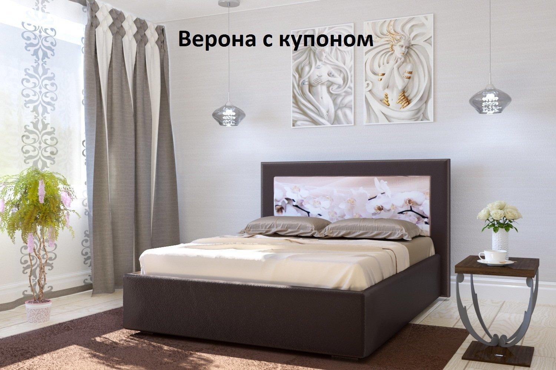 Кровать  Верона с купоном