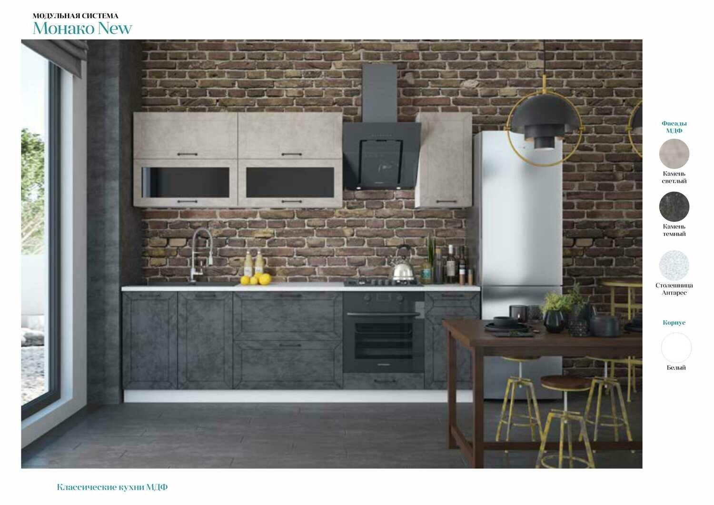 Кухонный гарнитур «Монако New»(1,6 м)