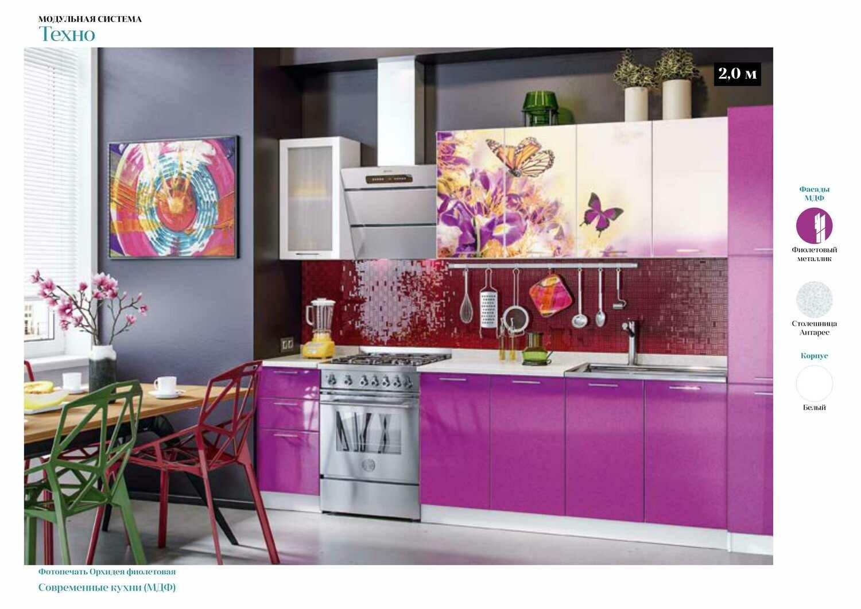Кухонный гарнитур «Техно»(2 м)