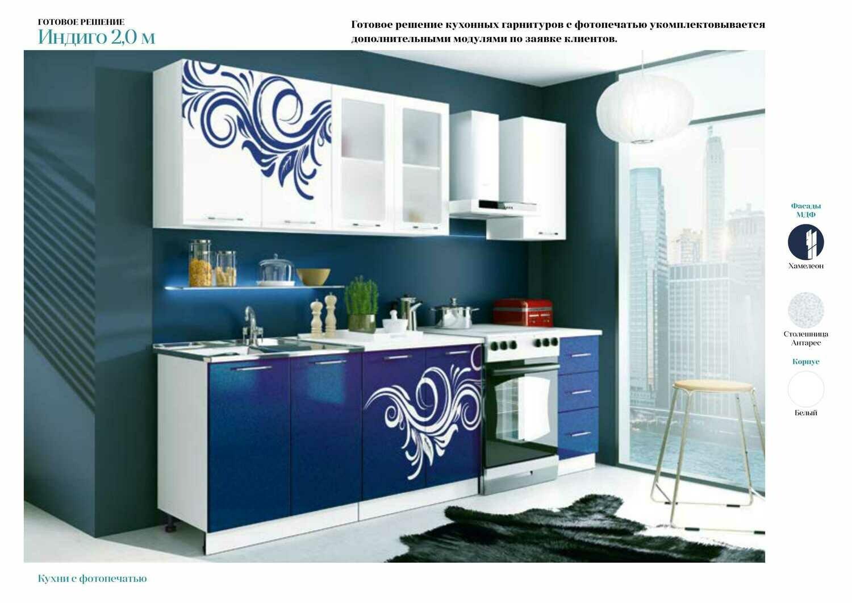 Кухонный гарнитур «Индиго»(2 м)