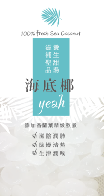 『海底椰yeah』健康稀有食材甜點