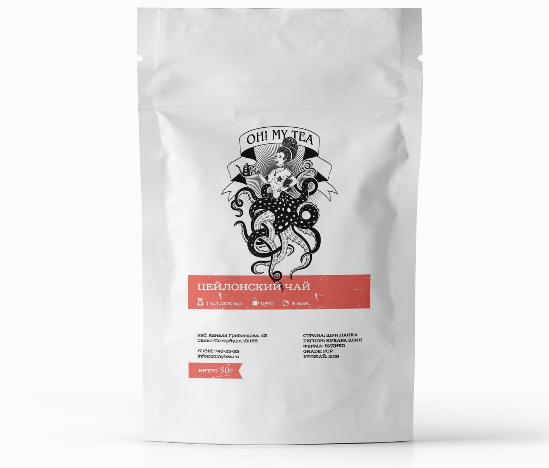 Цейлонский красный чай, черный чай, 50 г