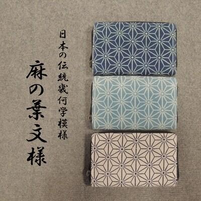 布財布 麻柄文様/3Color