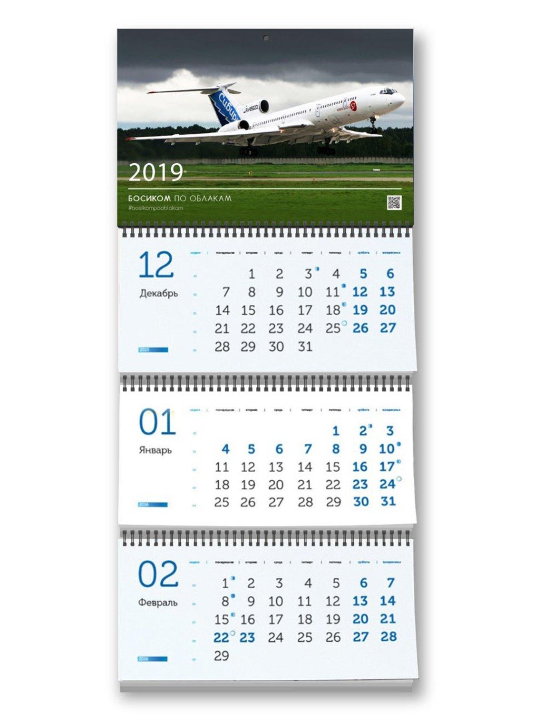 """Календарь на 2019 год """"ТУ-154"""" с автографомАлексея Кочемасова"""