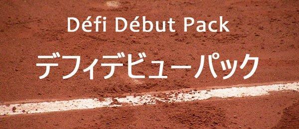 DEFI DEBUT PACK デフィデビューパック 料金500€➜400€ モニター予約申請受付