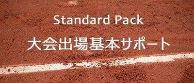 STANDARD PACK 大会出場基本サポート 料金275€ 予約申請受付