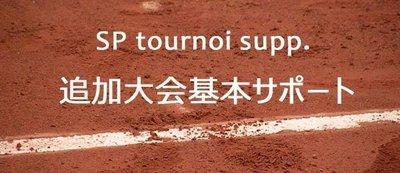 SP TOURNOI SUPP 追加大会基本サポート 料金150€ 予約申請受付