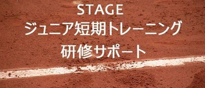 STAGE ジュニア短期トレーニング研修サポート 申請手数料50€ 予約受付