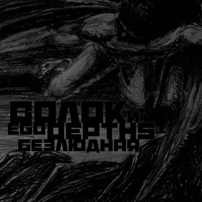 """ВОЛОК / EGO DEPTHS """"Безлюдная(Collaboration)"""""""