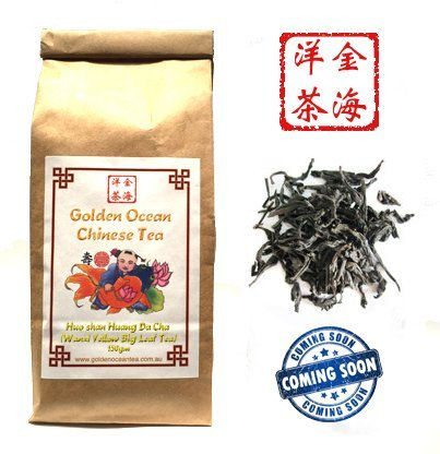 Huo shan Huang Da Cha (Wanxi Yellow Big Leaf Tea) 150gm