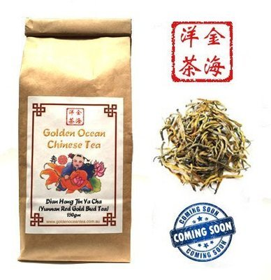 ​Dian Hong Jin Ya Cha (Yunnan Red Gold Bud Tea) 150gm