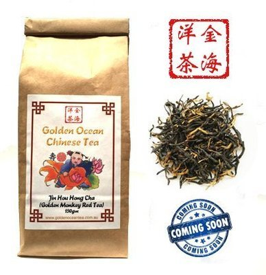 Jin Hou Hong Cha (Golden Monkey Red Tea) 150gm
