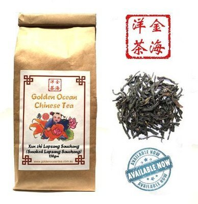 Xun zhi Lapsang Souchong Cha ( Super Fine Pine Smoked Small Leaf Tea) 100gm