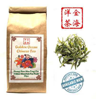 Huang Shan Mao Feng Cha (Yellow Mountain Fur Peak Tea) 100gm
