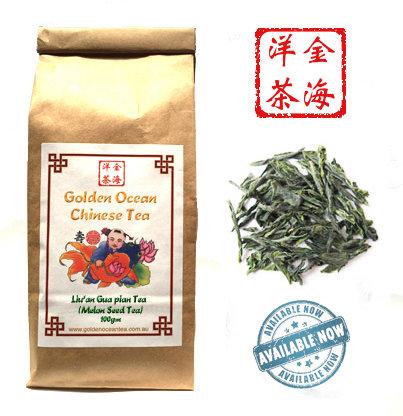 Liu'an Guapian Tea (Melon Seed Tea) 100gm