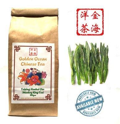 Taiping Houkui Tea (Monkey King Tea) 100gm