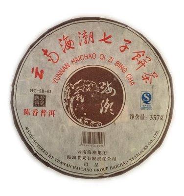 Yunnan Hai Chao Qi zi Bing Cha (375gm)