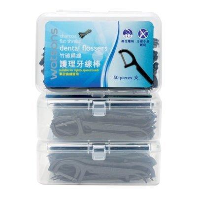 Watsons Charcoal Flat Thread Dental Flossers 50 pieces (3 Packs)