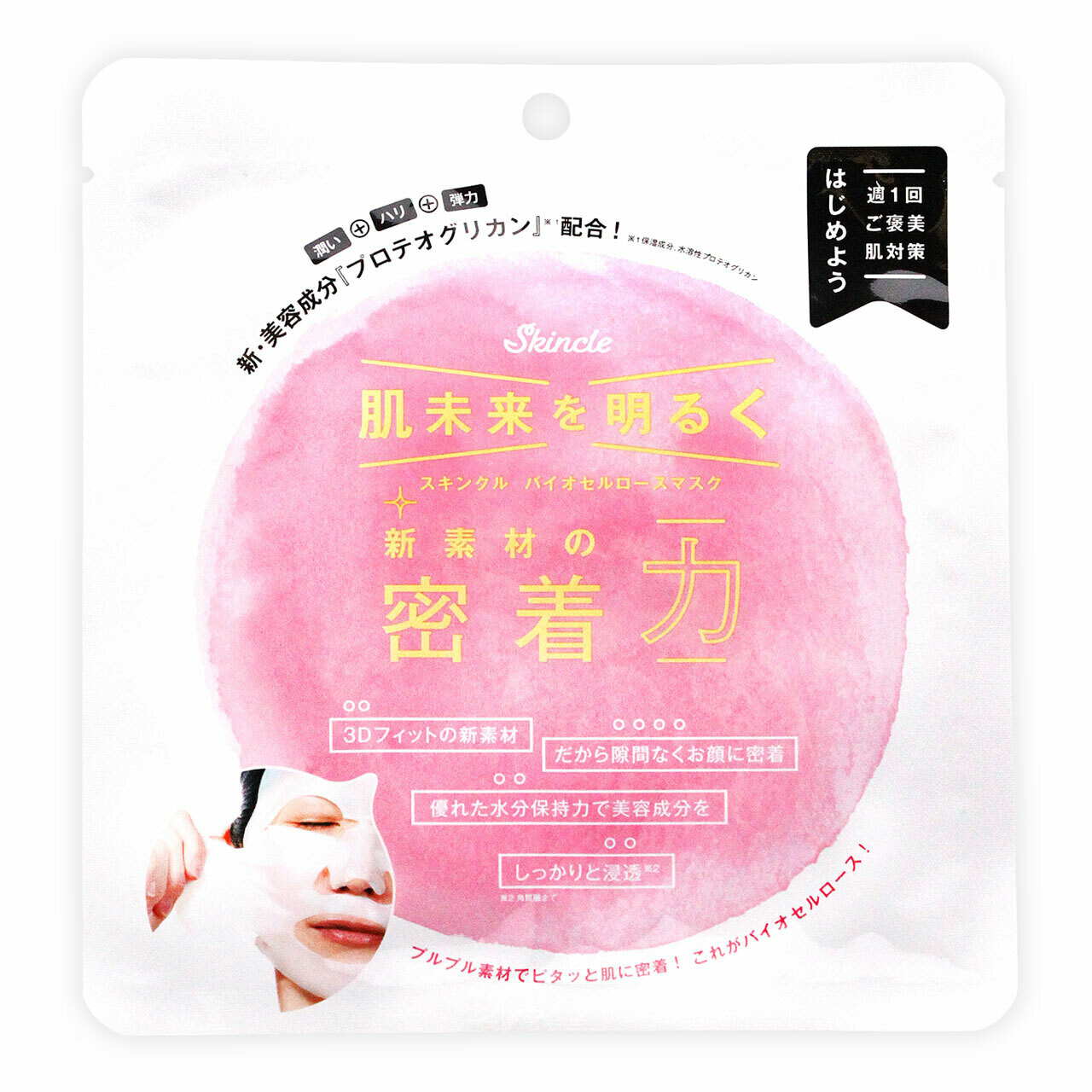 Skincle Bio-Cellulose Mask 3 pcs ( inbox )