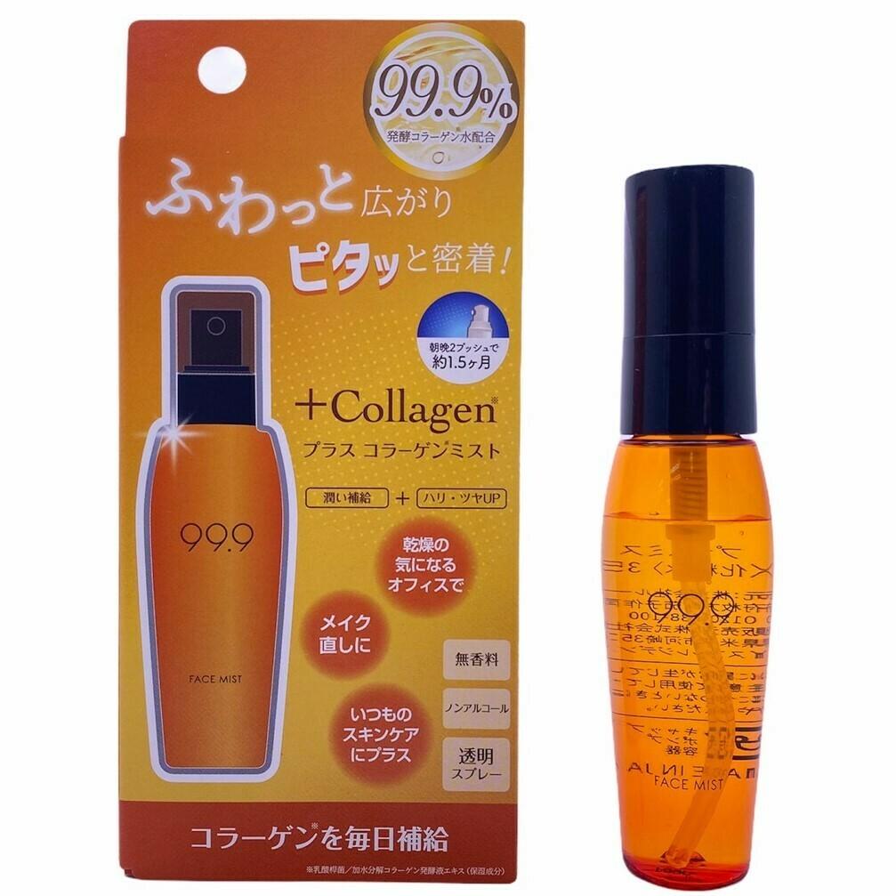 Plus Collagen Mist - For moisturizing anytime