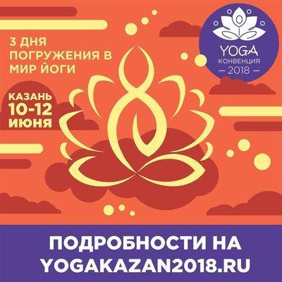 Входной билет на посещение YOGA Конвенции (1 мастер-класс в любой из дней). Стоимость участия до 1 мая 2018 года.