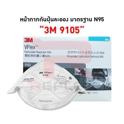 หน้ากากป้องกันฝุ่น ละออง 3M 9105 มาตรฐาน N95