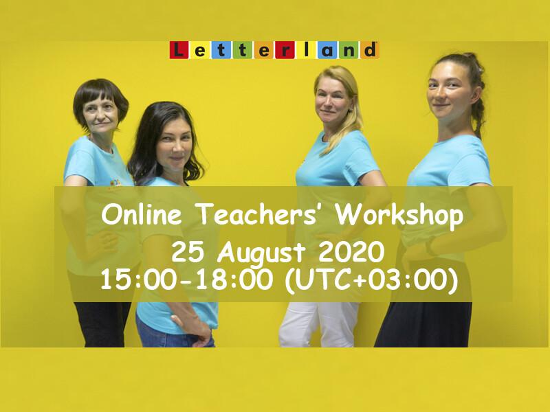 Запись онлайн воркшопа для учителей