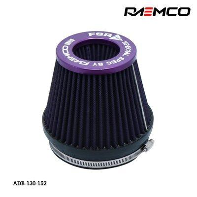 "RAEMCO กรองอากาศรถยนต์ แบบซักล้างได้ ปากทางเข้า 6"""