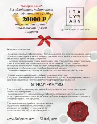 ПОДАРОЧНЫЙ СЕРТИФИКАТ на 20000 руб