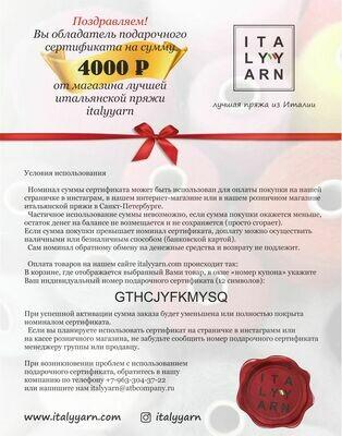 ПОДАРОЧНЫЙ СЕРТИФИКАТ на 4000 руб