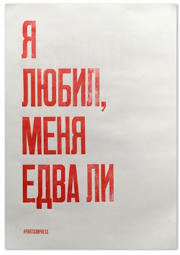 Плакат «Я любил, меня едва ли»