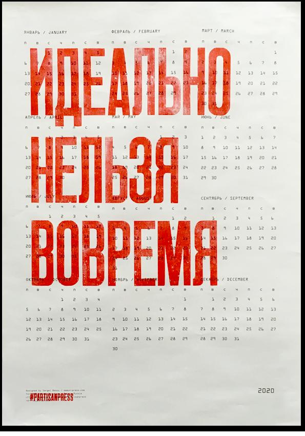 Календарь на 2020 год «Идеально нельзя вовремя»