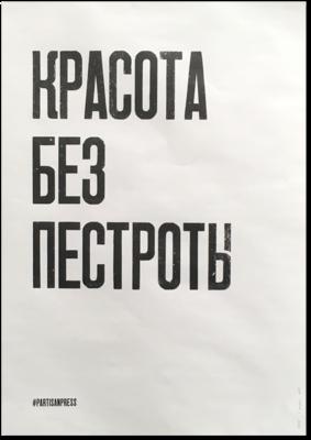Плакат «Красота без пестроты»