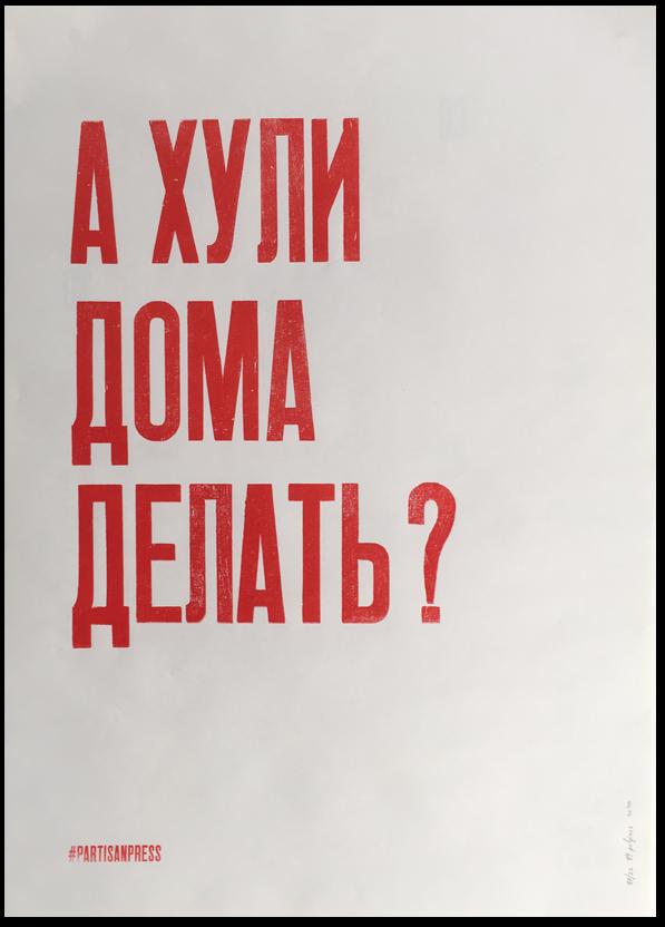 Плакат «А х*ли дома делать?»