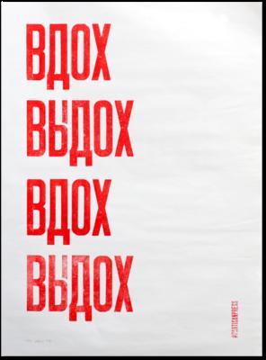 Плакат «Вдох выдох»