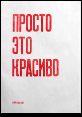 Плакат «Просто это красиво»