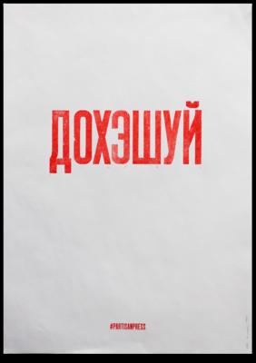 Плакат «Дохэшуй»