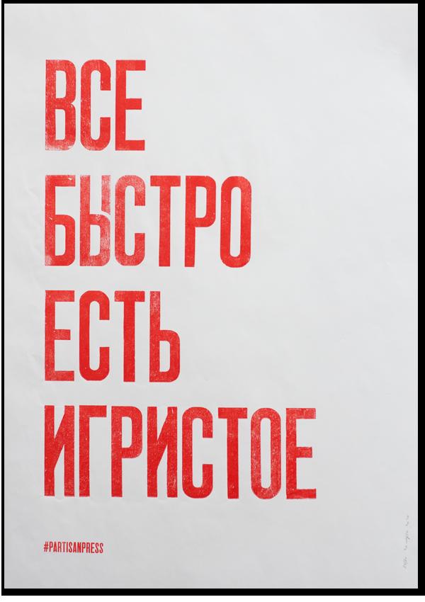 Плакат «Все быстро есть игристое»