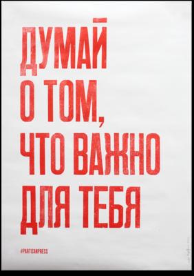 Плакат «Думай о том, что важно для тебя»