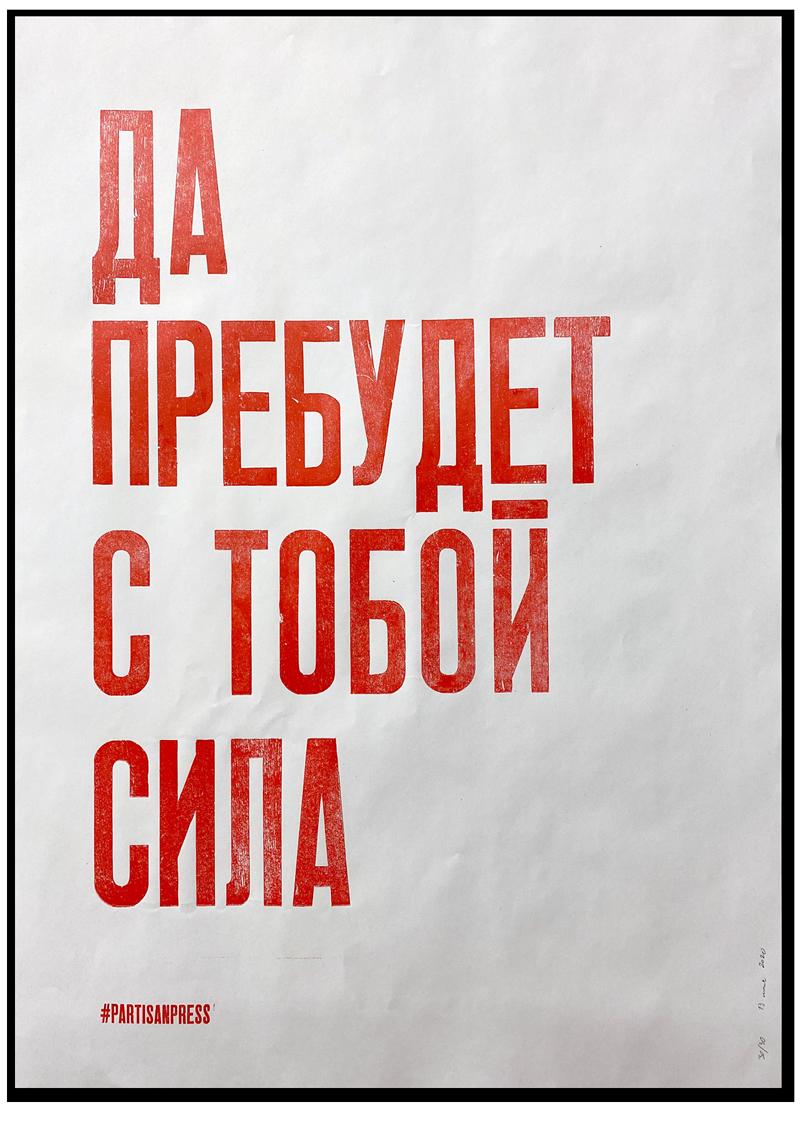 Плакат «Да пребудет с тобой сила»