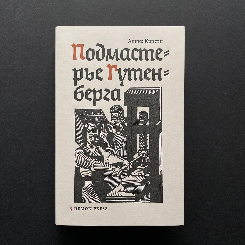Аликс Кристи «Подмастерье Гутенберга»