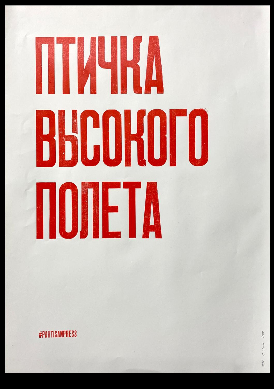Плакат «Птичка высокого полета»