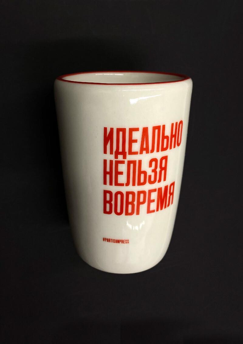 Чашка «Идеально нельзя вовремя»