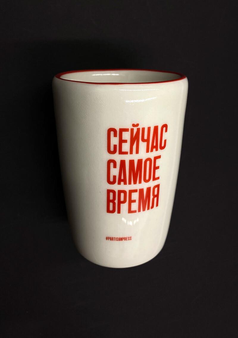 Чашка «Сейчас самое время»